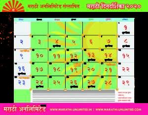 Marathi Calendar 2020 Free Download Like Kalnirnay Panchang